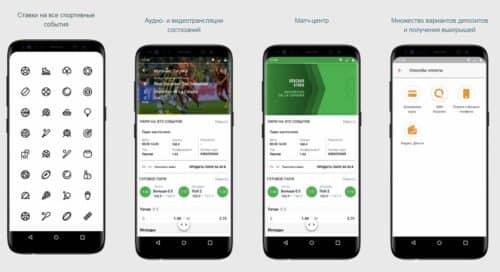 Fonbet скачать на андроид с официального
