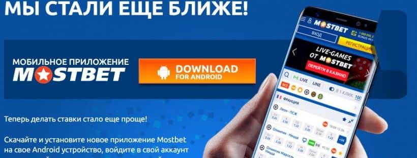 как MostBet скачать приложение на андроид