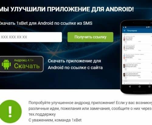 Андроид 1иксбет