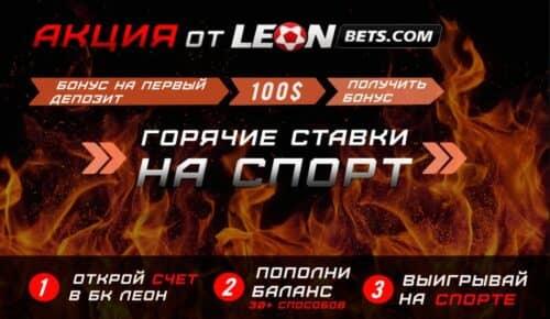 Леон и бонус