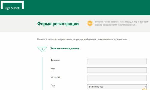 Регистрация и поля в Лиге ставок